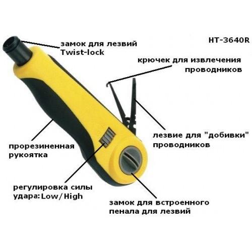 Cabeus HT-3640R Инструмент для заделки витой пары (нож в комплект не входит)