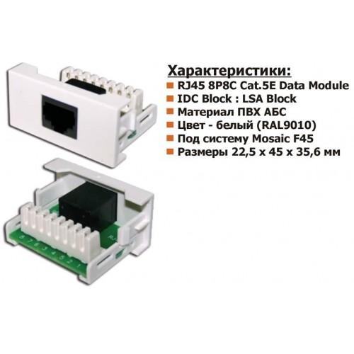 Розетка Mosaic 22.5x45 1xRJ-45 Cat.5e, белая, LANMASTER LAN-WA-LP-45/5E-WH