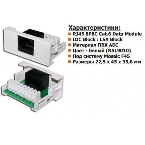 Розетка Mosaic 22.5x45 1xRJ-45 Cat.6, белая, LANMASTER LAN-WA-LP-45/6-WH