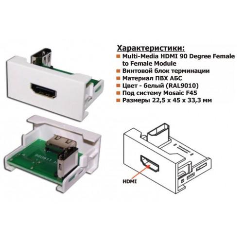 Розетка Mosaic 22.5x45 с адаптером HDMI 90 градусов, мама, белая, LANMASTER LAN-WA-LP-HD90F-WH