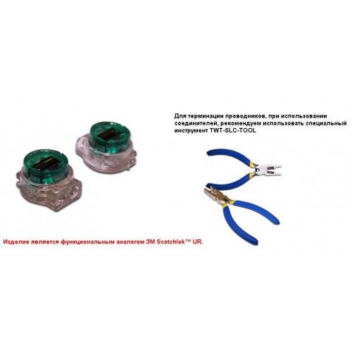 Соединитель проводов 0.4-0.9 мм, изолированный (скотчлок), параллельное подсоединение, гель, 100 шт. TWT-SLC-UG