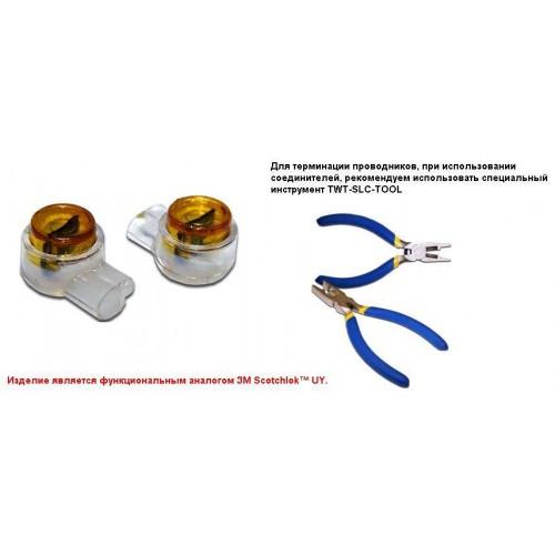 Соединитель проводов 0.4-0.7 мм, изолированный (скотчлок), прямое соединение, гель, 100 шт. TWT-SLC-UY