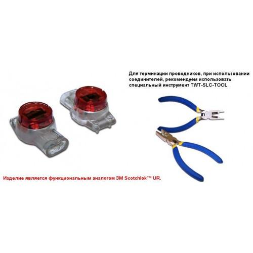 Соединитель проводов 0.4-0.9 мм, изолированный (скотчлок), разветвительное соединение, гель, 100 шт. TWT-SLC-UR