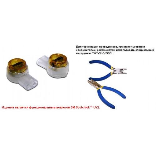 Соединитель проводов 0.4-0.9 мм, изолированный (скотчлок), прямое соединение, гель, 100 шт. TWT-SLC-UY2